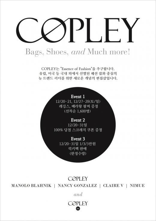 편집샵 카플리(COPLEY) 오픈…오늘(20일) 코엑스몰