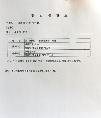 19일 오후 서울 여의도 국회 의사과에서 국회 직원이 헌법재판소가 보내온 통합진보당 정당해산심판결정서를 공개하고 있다./사진=뉴스1