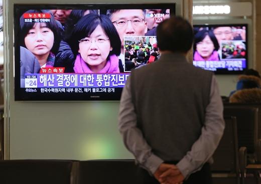 헌법재판소가 통합진보당이 해산을 선고한 19일 오전 김포국제공항 출국장에서 공항이용객들이 이정희 통진당 대표의 기자회견을 TV를 통해 지켜보고 있다./사진=머니투데이DB