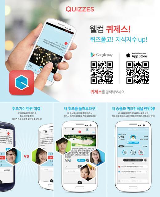 퀴즈게임 앱 '퀴제스', 스마트 앱 어워드 코리아 최우수상 수상