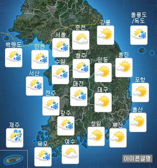 [내일날씨] 전국 구름 많고 서울 경기 등에 눈 또는 비