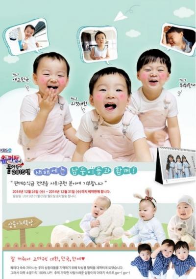 삼둥이달력, 오늘(24일) 예약판매 시작… 수익금 전액 기부 '훈훈'