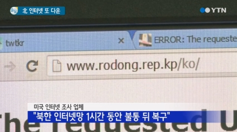 북한 인터넷이 디도스 공격으로 인해 또 다운됐다. 미국의 보복성 공격이라는 의견이 지배적이다. /사진=YTN뉴스 캡처