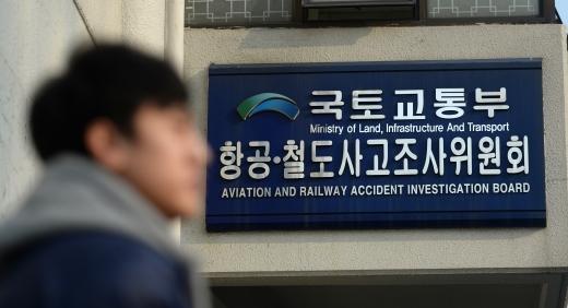 검찰이 '대한항공 항공기 회항 사건과 관련해 대한항공과 유착관계를 맺은 의혹을 받고 있는 국토교통부 김모 조사관을 이날 체포했다. /사진=뉴스1