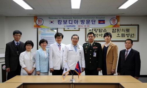 전남대병원, 캄보디아 국제문화교류재단과 MOU