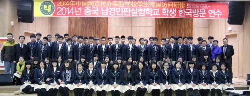 호남대 국제교류본부, 중국 남경민판실험학교 한국방문 연수