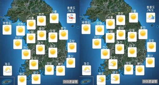 25일 오전(왼쪽), 오후 날씨 /사진=기상청