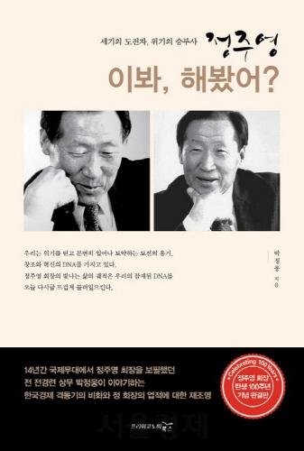 전경련, '탄생 100주기' 故 정주영 전기 <이봐 해봤어> 출간