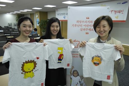 삼성증권, 기후난민 어린이 돕는 나눔 종무식 개최