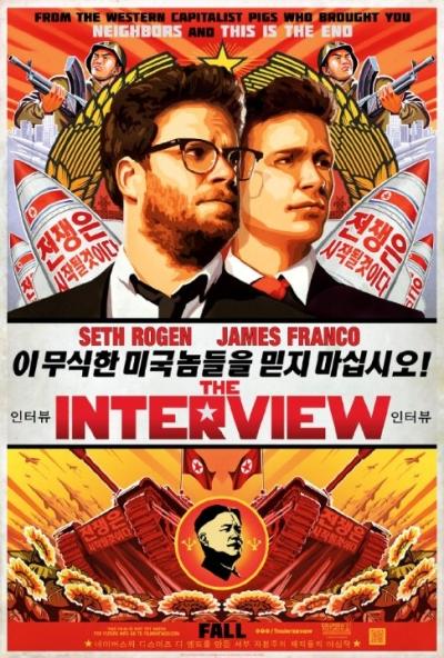 영화 <인터뷰>, 캐나다 '매직랜턴'서 1월2일 개봉