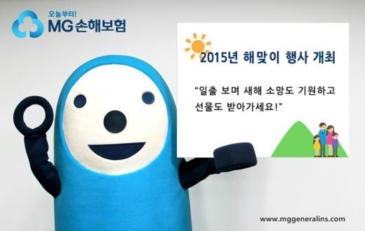 MG손해보험, 시민과 함께하는 '2015년 해맞이' 행사 개최