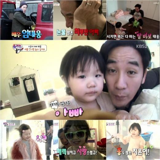 '슈퍼맨' 엄태웅-지온 부녀, 순수 매력으로 눈도장 '콱'