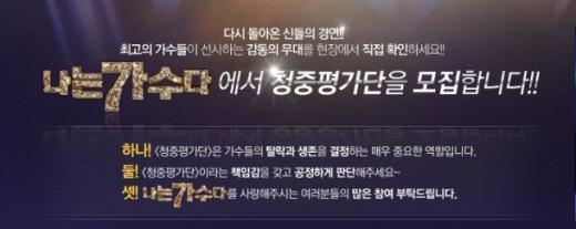 '나가수3' 티저 홈페이지 오픈…청중평가단 모집 START
