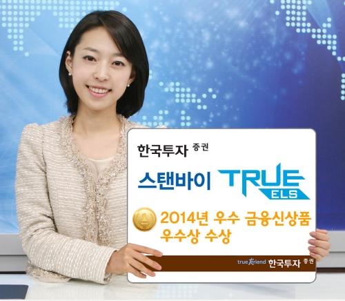 한국투자증권, '스탠바이 ELS' 금감원 우수 금융신상품 우수상 수상