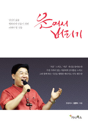'웃음박사' 남부대 김영식 교수 <웃어서 버리기> 출간