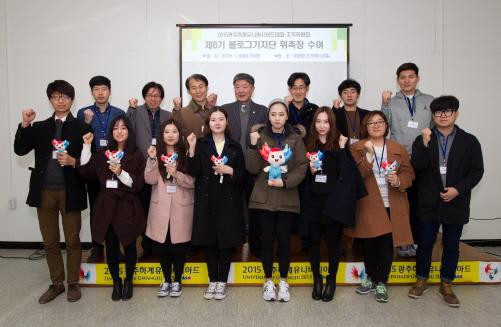 광주U대회, 제6기 블로그 기자단 25명 위촉