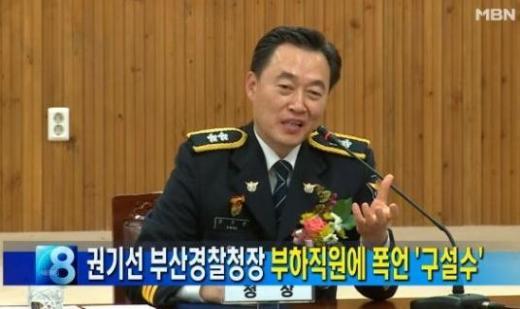 권기선 부산경찰청장 /사진=MBN 방송 캡처