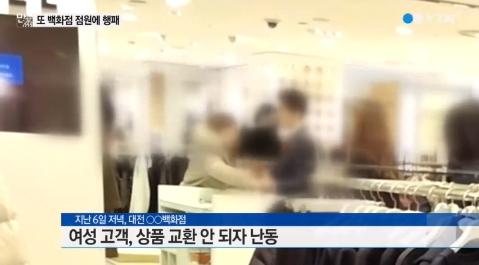 '대전 백화점 갑질녀' /사진=YTN 뉴스 캡처