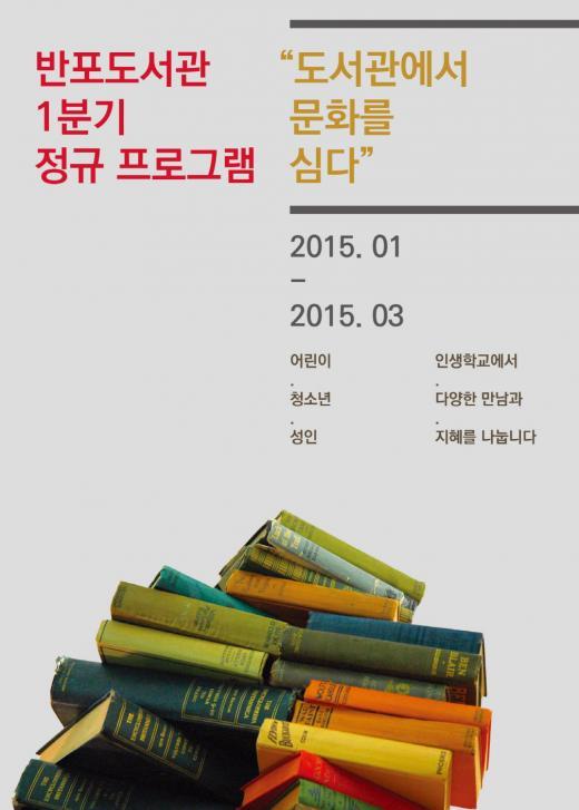 새해 서초구립반포도서관이 준비한 세 가지 문화심기 프로젝트