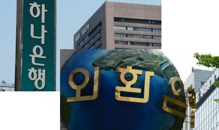 하나은행과 외환은행의 통합 예비인가 신청이 이르면 14일 진행된다. /사진제공=서울 뉴스1 양동욱 기자