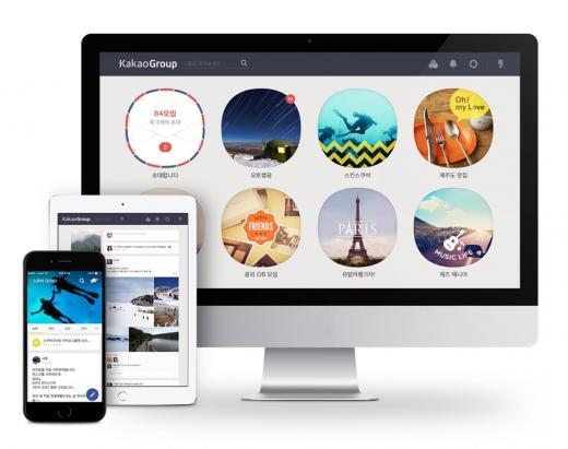 다음카카오, '카카오그룹 PC웹버전' 서비스 시작