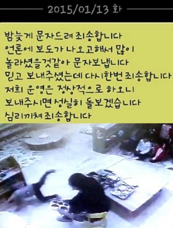 """'인천 어린이집 아동학대' 원장 문자에 학부모들 """"소름 돋는다"""""""