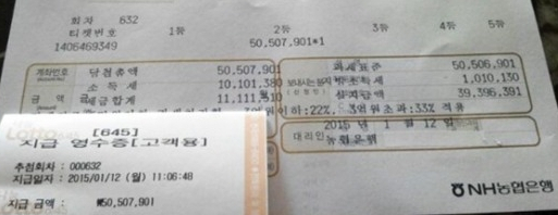 '로또 당첨금 전액 기부' /사진=온라인 커뮤니티 캡처