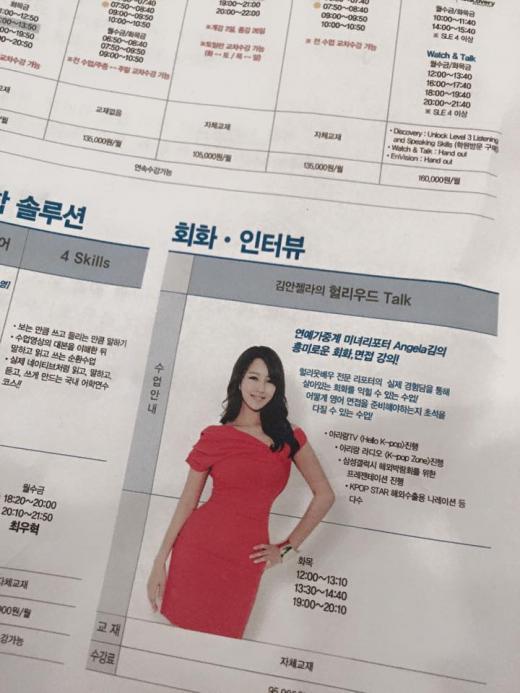 방송인 김엔젤라, 연예가중계 하차 후 찾은 직업은?