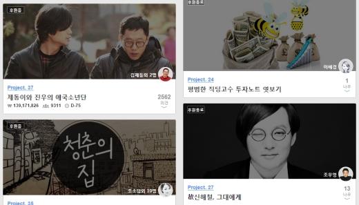 '애국소년단' /사진=뉴스펀딩 홈페이지 캡처