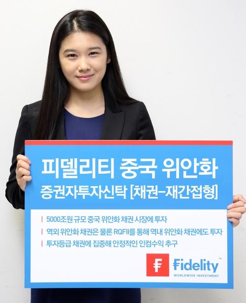 피델리티자산운용, '중국위안화채권펀드' 출시