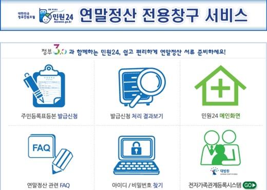 '민원24' /사진=민원24 홈페이지 캡처