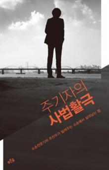 '무죄' 주진우의 소송 실용서 <주기자의 사법활극> 베스트셀러 진입