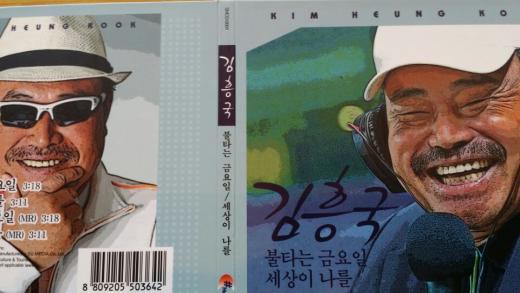 """김흥국, 신곡 <불타는 금요일> 발표…""""다시 한번 10대 가수 도전"""""""