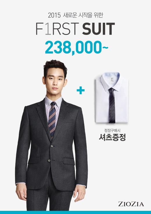 지오지아, 첫 출근 직장인 겨냥 '김수현 수트' 출시