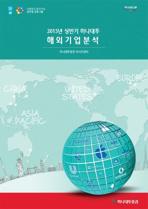 하나대투증권, <2015년 상반기 해외기업분석> 발간