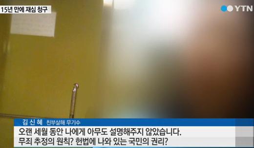 '김신혜 사건' /사진=YTN뉴스 캡처