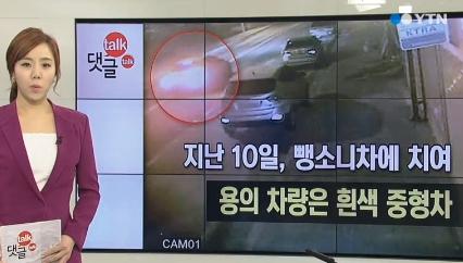'청주 크림빵 뺑소니' /사진=YTN 뉴스 캡처