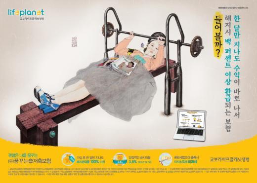 교보라이프플래닛, 한국화로 이색 옥외광고…꿈꾸는e저축보험' 본격 마케팅