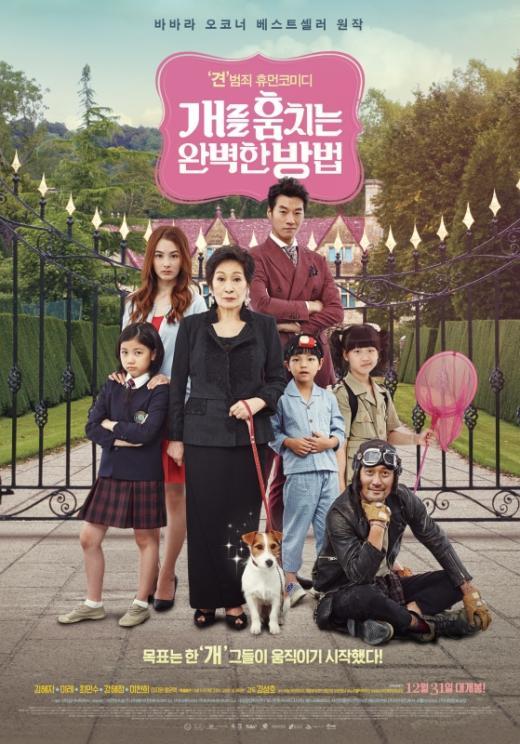 영화 '개를 훔치는 완벽한 방법' 포스터