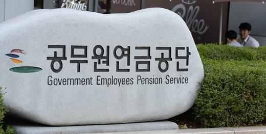 '공무원연금 개혁'/사진=뉴스1
