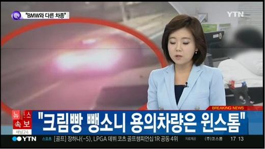 '크림빵 뺑소니 윈스톰' /YTN뉴스 캡처