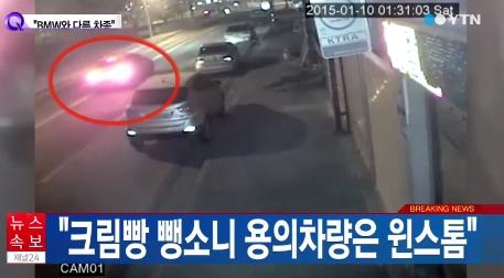 '크림빵 뺑소니 윈스톰' /사진=YTN뉴스 캡처