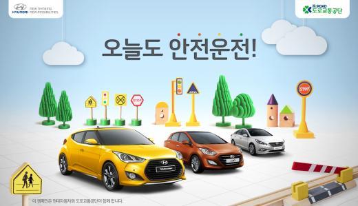 현대차, SNS통한 '안전운전 캠페인' 실시
