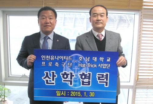 호남대 해트트릭사업단, 인천유나이티드FC와 산학협약 체결