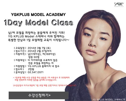 YG케이플러스 아카데미, 모델 지망생 위한 1일 모델 체험 개최