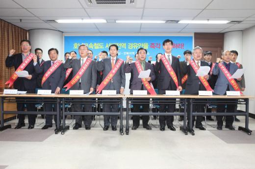4일 광주상공회의소에서 호남지역 9개 상의회장들이 호남고속철 서대전역 경유 철회 공동성명서를 발표하고 있다.