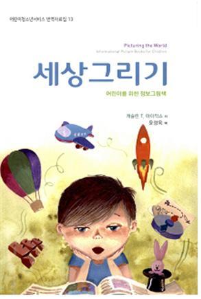 국립어린이청소년도서관, 해외 우수도서 번역 발간