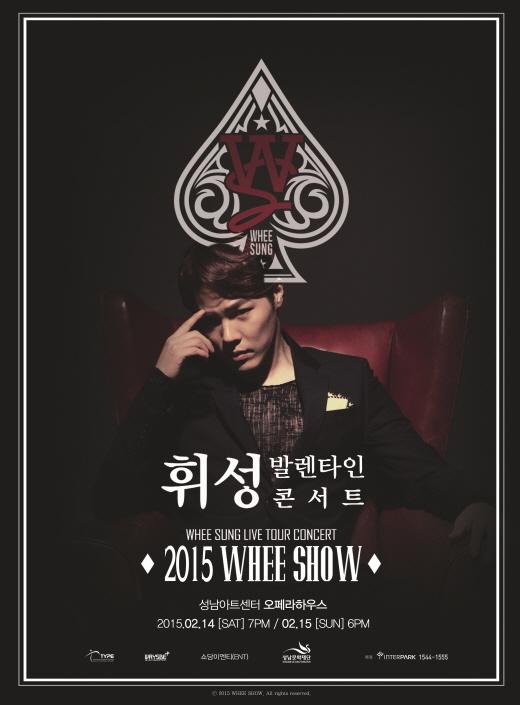 """[공연] 휘성  발렌타인콘서트 """"Whee show"""""""