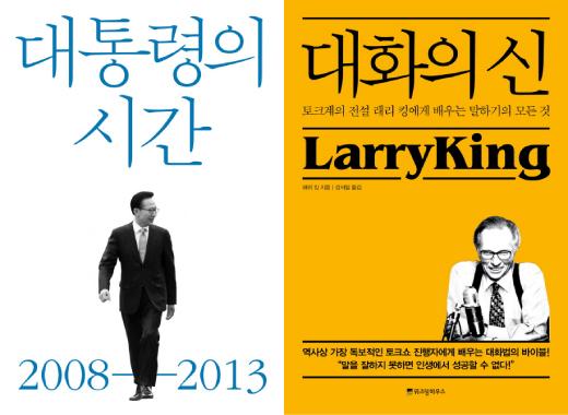 5년 담은 이명박·58년 담은 래리 킹, 베스트셀러에 나란히