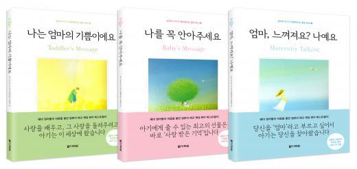 """[Book] """"뱃 속에 있어도 사랑은 느낄 수 있어요"""""""